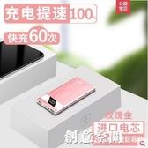 20000毫安充電寶大容量超薄小巧便攜適用于小米蘋果vivo華為沖手機通專用移動電源 創意空間