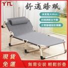 [免運]折疊床 193*68 超大單人床 躺椅 多功能辦公室躺椅折疊午休床 YYS
