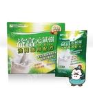 (盒裝 超商限2盒)元氣強 24g 一盒30包#洗腎專用奶粉 高蛋白低鉀低鎂配方 益富