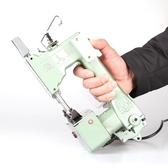 縫紉機 提式小型電動封包縫包打包編織米袋縫紉封口機 OB6105