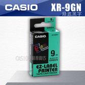 CASIO 卡西歐 專用標籤紙 色帶 9mm XR-9GN1/XR-9GN 綠底黑字 (適用 KL-170 PLUS KL-G2TC KL-8700 KL-60)