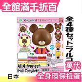 【小熊學校】日本熱銷 BANDAI 全身 一組四入 環保扭蛋系列 交換禮物 玩具 兒童節【小福部屋】