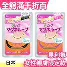 【女性親膚限定款】日本正品 2018新款 易利氣 易力氣 日本境內加強版磁力項圈 【小福部屋】