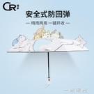 全自動卡通兒童雨傘男女三折疊輕便黑膠防曬晴雨兩用太陽傘小學生 一米陽光