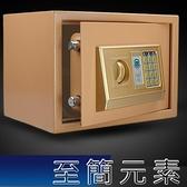 雙層全鋼保險箱家用小型辦公入牆強迷你密碼保險櫃隱形床頭錢箱固