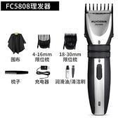 理髮器電推剪充電式電推子剃髮神器自己剪頭髮電動剃頭刀家用 智慧e家 新品