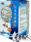 Leilih 鐳力【日本火山沸石】【500g/盒】天然的離子交換劑 除臭淨水 濾材 魚事職人