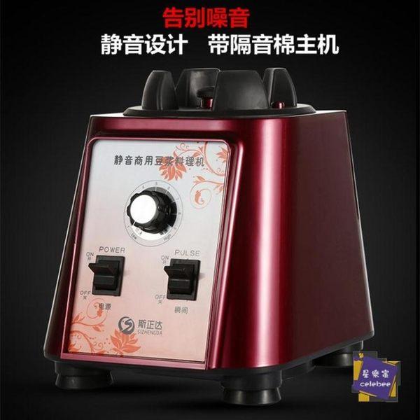 豆漿機 商用豆漿機破壁機4.5L升大容量靜音早餐店五谷現磨無渣果汁磨漿機T
