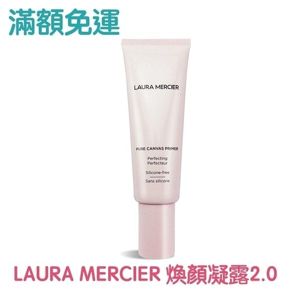 【免運費】LAURA MERCIER 蘿拉蜜思 煥顏凝露2.0 經典款 Perfecting 50ml