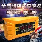 充電機 電瓶充電器12v伏汽車摩托車蓄電池充電機通用型全智慧充滿自停 3C優購