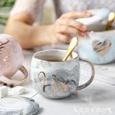 咖啡杯創意大理石紋陶餈杯歐式金邊馬克杯辦公水杯子男女情侶咖啡杯  艾家生活館