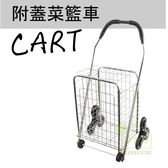 [ 家事達 ] HD-22970 三輪爬梯(附蓋) 可摺疊菜籃車(808B-3)   特價 購物車/行李車/載物車