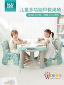 幼兒園桌椅寶寶玩具學習寫字桌兒童桌子小椅子套裝塑料家用 XW