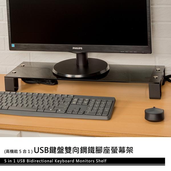 電腦架/增高架/桌上架 USB鍵盤雙向鋼鐵腳座螢幕架(強化玻璃) dayneeds