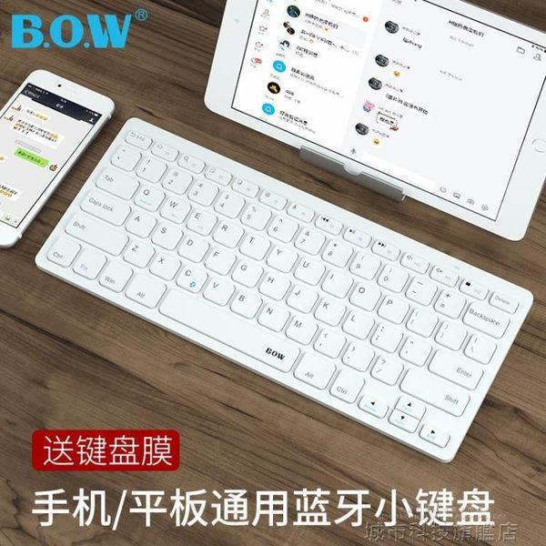 BOW航世無線藍芽鍵盤