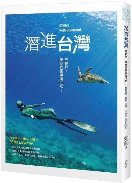 潛進台灣:島民們,讓我們重返海洋吧!關於潛水、攝影、淨灘&hellip...【城邦讀書花園】