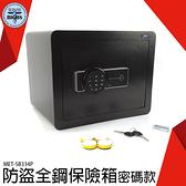 《利器五金》密碼保險箱 防盜保管箱 電子保險箱 鋼板保險櫃 公文櫃 電子密碼 MET-SB334P 防盜防撬