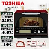 TOSHIBA東芝 31L 過熱水蒸氣烘烤微波爐 ER-GD400GN