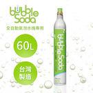 法國BubbleSoda 全自動氣泡水機專用60L二氧化碳氣瓶 BU-BS-888