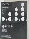 【書寶二手書T1/心理_FSP】思考的藝術-52個非受迫性思考錯誤_魯爾夫.杜伯里