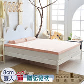 House Door 大和抗菌布套8cm記憶床墊優眠組-雙人(甜美粉)