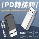 USB 3.0 Type-C 轉 USB 充電 傳輸 轉接頭 資料傳輸 轉接器 PD轉接 廣泛兼容 iPhone 11 12 必備