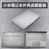 電腦外殼 小米筆記本貼紙pro15.6寸保護殼air13.3英寸電腦12.5外殼全套貼膜 唯伊時尚