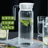 冷水壺 冷水壺玻璃涼水壺大容量泡茶壺防爆耐熱家用耐高溫涼白開水杯 玩趣3C