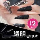 嘉奈兒 長型尖甲片-透明(12入)[32162] 美甲指甲彩繪