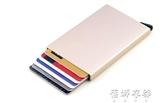 自動卡包防盜刷NFC卡盒金屬卡夾男信用卡盒子卡片收納盒銀行卡盒
