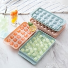自制冰球凍冰塊模具冰箱冰盒球形制冰格創意家用做冰格盒子制冰盒 夏季新品