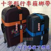 行李箱綁帶 附密碼鎖 旅行箱綁帶 行李綁帶 旅行箱綑帶 行李箱束帶