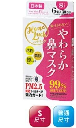 88折~Nose Mask Pit HanaLuck柔軟型隱形口罩6入 (S尺寸)【30天份 / PM2.5對應】