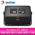 分期0利率 Brother PT-E800T 標籤/套管 雙列印模組 線號印字機