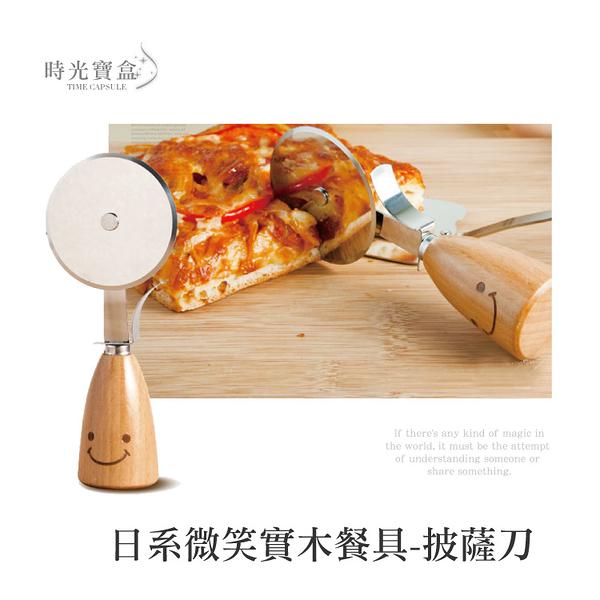 日系微笑實木餐具-披薩刀 PIZZA刀 滾輪刀 切披薩 餐廳 廚房 擺飾 義式 民宿 原木-時光寶盒0302