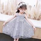 吊帶裙 女童洋裝吊帶裙夏新款兒童裙子寶寶亮片星星閃閃紗裙公主裙