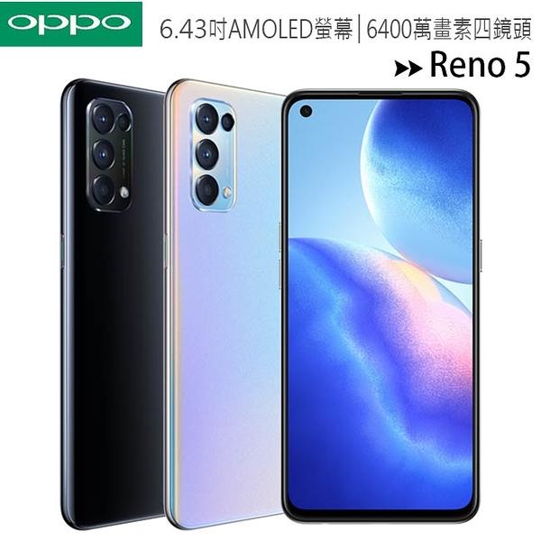 【幻彩銀】OPPO Reno5 5G (8G/128G) 6.43吋極速輕薄手機 CPH2145