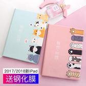 iPad保護套 2018新款蘋果平板殼子9.7英寸電腦ipad air2卡通日韓
