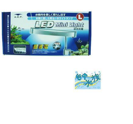[ 台中水族] A.D.P LED 超省電/冷光低溫 迷你夾燈(L號) 特價