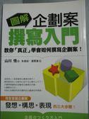 【書寶二手書T1/行銷_LHD】圖解企劃案撰寫入門_朱信如, 山川悟