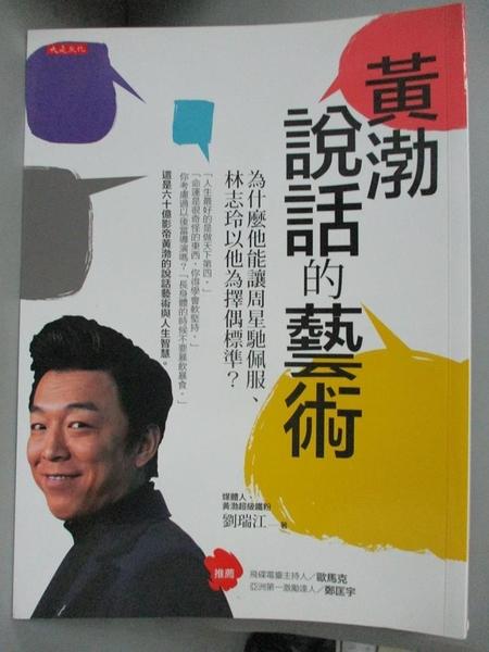【書寶二手書T1/溝通_QIV】黃渤說話的藝術:為什麼他能讓周星馳佩服、林志玲以他為擇偶標準