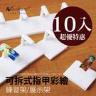 可拆卸彩繪練習架10入甲片練習架底座 塑料練習座 可拆卸 蓮花座 NailsMall
