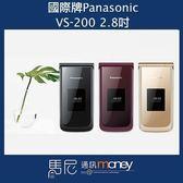 (+贈諾斯轉接卡)國際牌 Panasonic VS-200 元氣機/雙螢幕/大字體/大鈴聲/摺疊機/老人機【馬尼通訊】