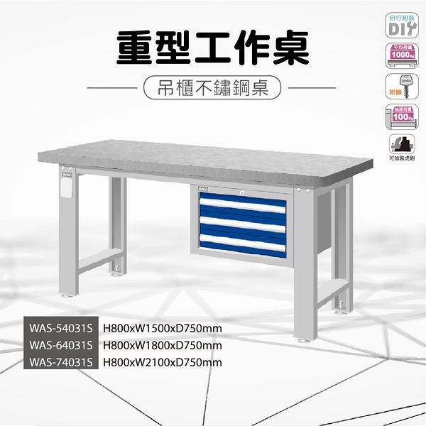 天鋼 WAS-74031S《重量型工作桌》吊櫃型 不鏽鋼桌板 W2100 修理廠 工作室 工具桌