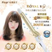 PINGO 台灣品工Royal K9 外噴式負離子加長電棒22/25/28/32mm 捲髮棒 浪漫捲髮 環球電壓【HAiR美髮網】