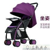 星旅嬰兒推車可坐可躺寶寶兒童手推車輕便折疊