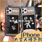蘋果i11 i7 i8 Plus SE2020 i6s Plus XR XSmax iPhoneX 太空人撞色磨砂殼 宇宙人 全包邊保護套 防摔保護殼