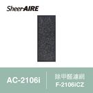 【Qlife質森活】SheerAIRE 席愛爾 空氣清淨機 專用 除甲醛濾網 F-2106iCZ (適用 AC-2106i 機型)