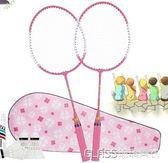 兒童羽毛球拍3-12歲幼兒園初學親子超輕寶寶雙拍小學生訓練igo   琉璃美衣