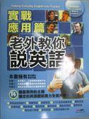 【書寶二手書T9/語言學習_XGY】老外教你說英語(實戰應用篇)_LiveABC